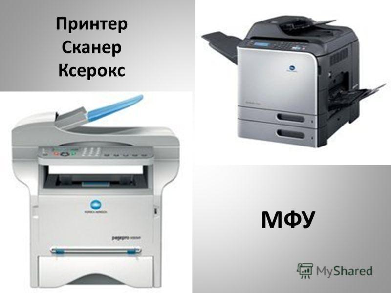 МФУ Принтер Сканер Ксерокс