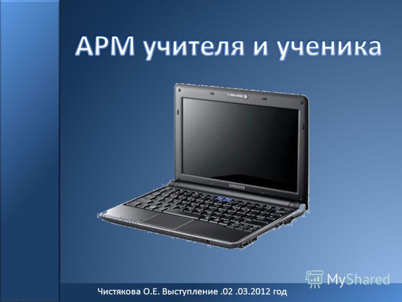 Чистякова О.Е. Выступление.02.03.2012 год