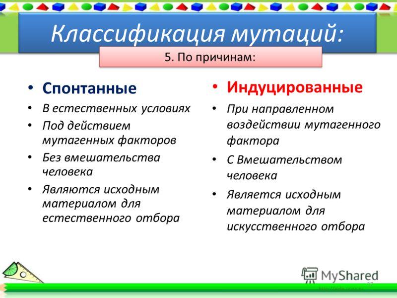 Полулетальные Летальные 36 Классификация мутаций: 4. По значению: Полезные Нейтральные