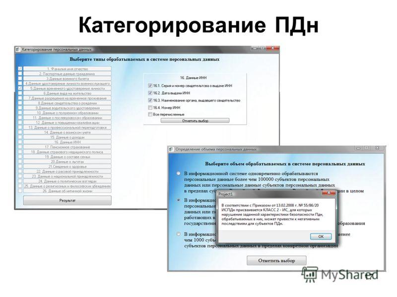 Категорирование ПДн 17