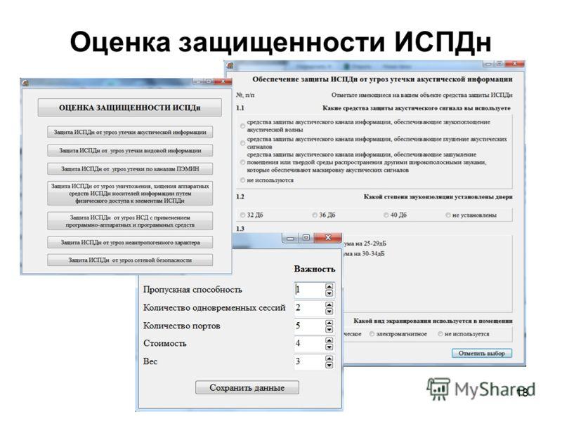Оценка защищенности ИСПДн 18