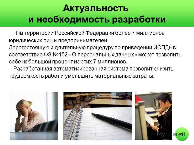 На территории Российской Федерации более 7 миллионов юридических лиц и предпринимателей. Дорогостоящую и длительную процедуру по приведении ИСПДн в соответствие ФЗ 152 «О персональных данных» может позволить себе небольшой процент из этих 7 миллионов