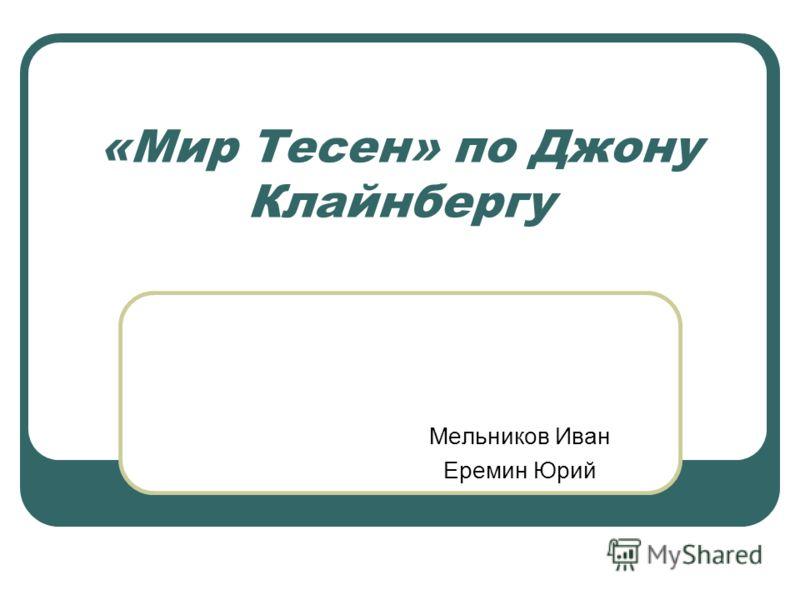 «Мир Тесен» по Джону Клайнбергу Мельников Иван Еремин Юрий