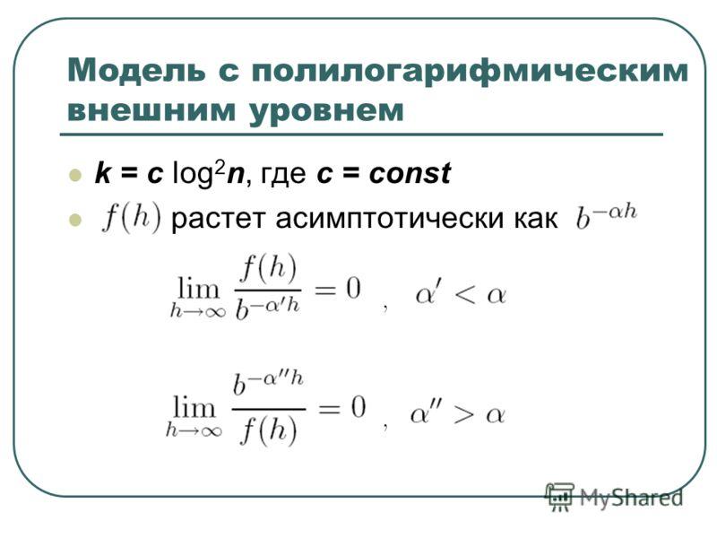 k = c log 2 n, где с = const растет асимптотически как Модель с полилогарифмическим внешним уровнем