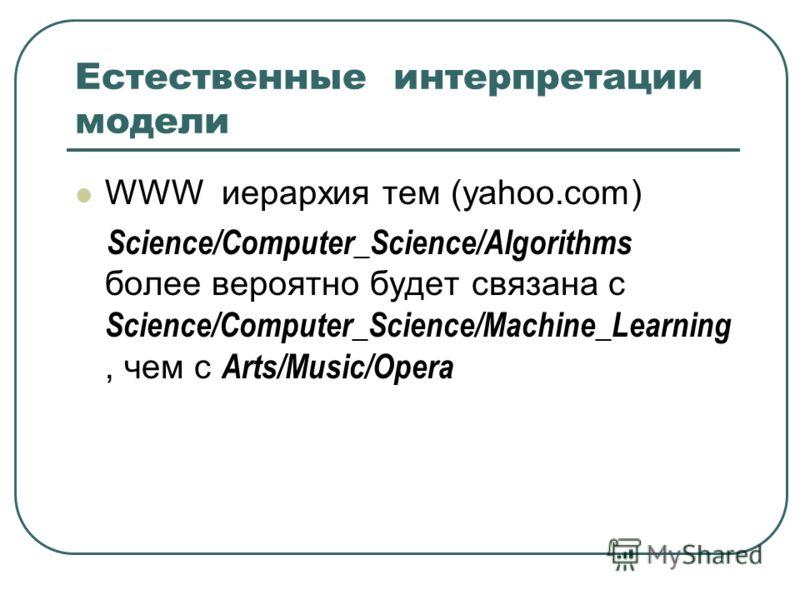Естественные интерпретации модели WWW иерархия тем (yahoo.com) Science/Computer_Science/Algorithms более вероятно будет связана с Science/Computer_Science/Machine_Learning, чем с Arts/Music/Opera