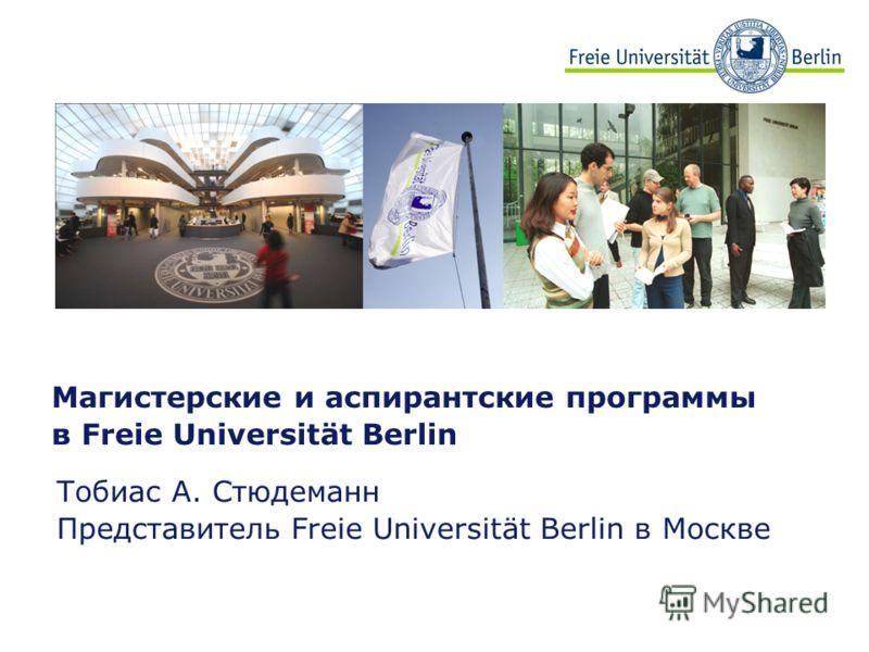 Магистерские и аспирантские программы в Freie Universität Berlin Тобиас А. Стюдеманн Представитель Freie Universität Berlin в Москве