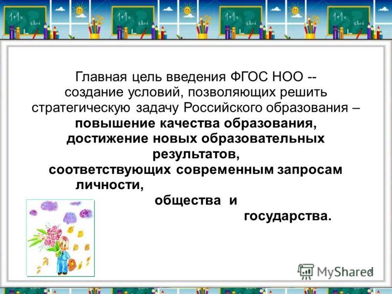 Главная цель введения ФГОС НОО -- создание условий, позволяющих решить стратегическую задачу Российского образования – повышение качества образования, достижение новых образовательных результатов, соответствующих современным запросам личности, общест