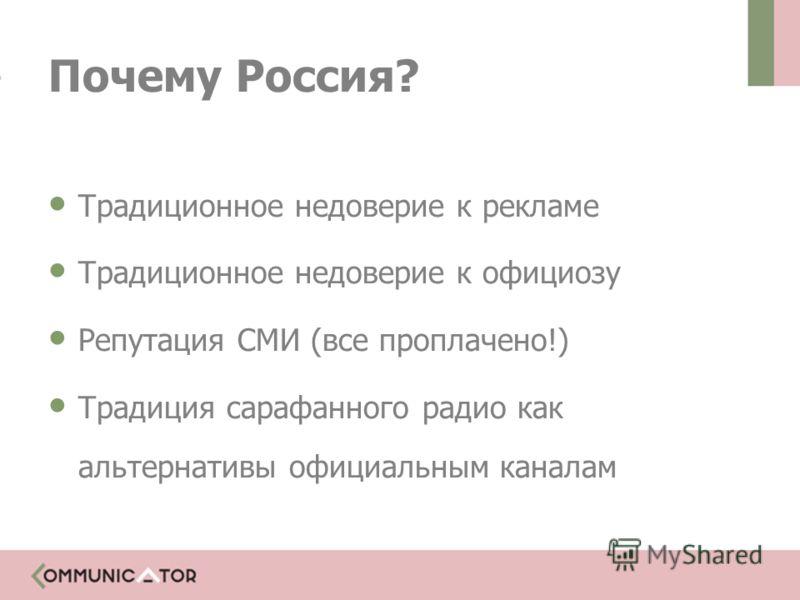Почему Россия? Традиционное недоверие к рекламе Традиционное недоверие к официозу Репутация СМИ (все проплачено!) Традиция сарафанного радио как альтернативы официальным каналам