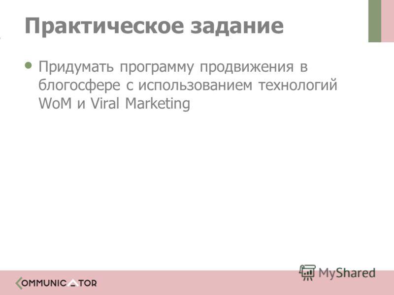 Придумать программу продвижения в блогосфере с использованием технологий WoM и Viral Marketing