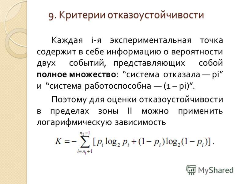 Каждая i- я экспериментальная точка содержит в себе информацию о вероятности двух событий, представляющих собой полное множество : система отказала pi и система работоспособна (1 – pi). Поэтому для оценки отказоустойчивости в пределах зоны II можно п