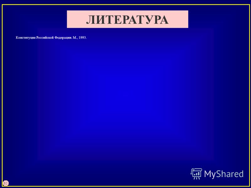 82 ЛИТЕРАТУРА Конституция Российской Федерации. М., 1993.