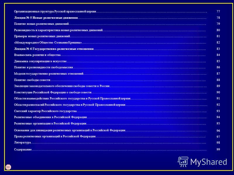 Организационная структура Русской православной церкви…………………………………………………………………………………………..77 Лекция 5 Новые религиозные движения…………………………………………………………………………………………………………78 Понятие новых религиозных движений………………………………………………………………………………………………………………..79