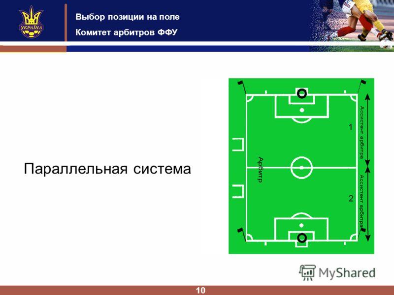 Выбор позиции на поле Комитет арбитров ФФУ 10 Параллельная система