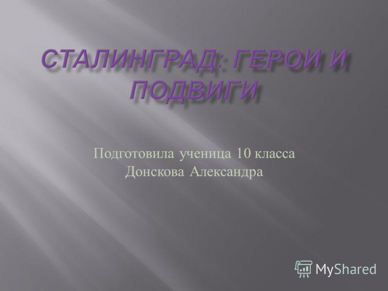 Подготовила ученица 10 класса Донскова Александра
