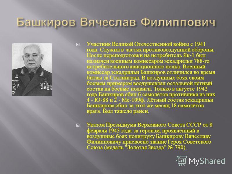 Участник Великой Отечественной войны с 1941 года. Служил в частях противовоздушной обороны. После переподготовки на истребитель Як -1 был назначен военным комиссаром эскадрильи 788- го истребительного авиационного полка. Военный комиссар эскадрильи Б