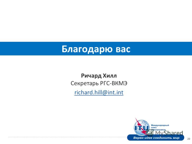 International Telecommunication Union Благодарю вас Ричард Хилл Секретарь РГС-ВКМЭ richard.hill@int.int 20