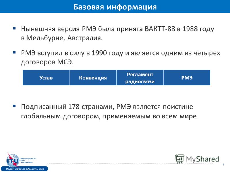 Базовая информация Нынешняя версия РМЭ была принята ВАКТТ-88 в 1988 году в Мельбурне, Австралия. РМЭ вступил в силу в 1990 году и является одним из четырех договоров МСЭ. Подписанный 178 странами, РМЭ является поистине глобальным договором, применяем