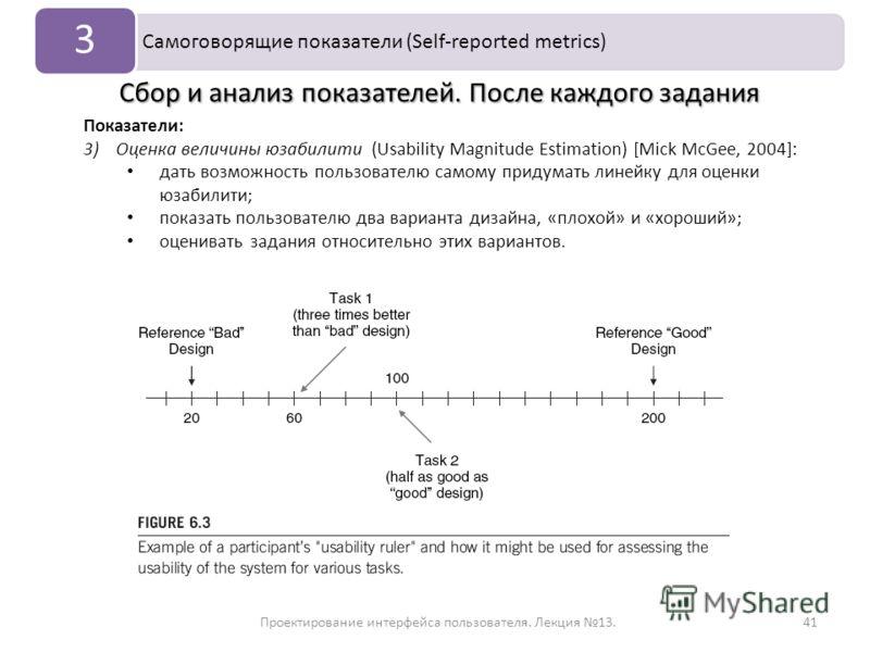 Проектирование интерфейса пользователя. Лекция 13.41 Самоговорящие показатели (Self-reported metrics) 3 Показатели: 3)Оценка величины юзабилити (Usability Magnitude Estimation) [Mick McGee, 2004]: дать возможность пользователю самому придумать линейк