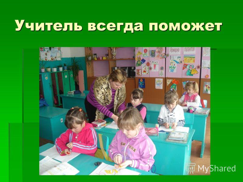 Учитель всегда поможет