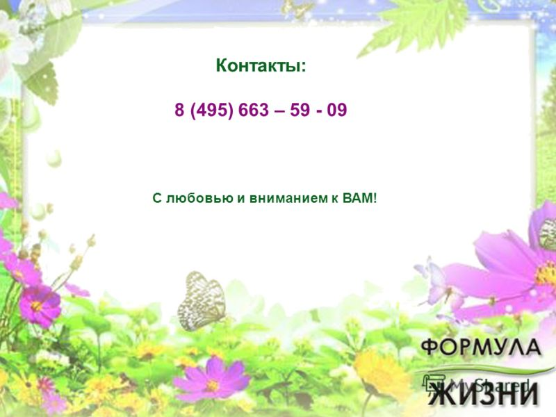 Контакты: 8 (495) 663 – 59 - 09 С любовью и вниманием к ВАМ!