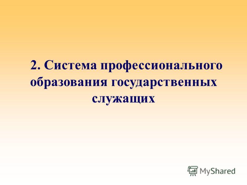 2. Система профессионального образования государственных служащих