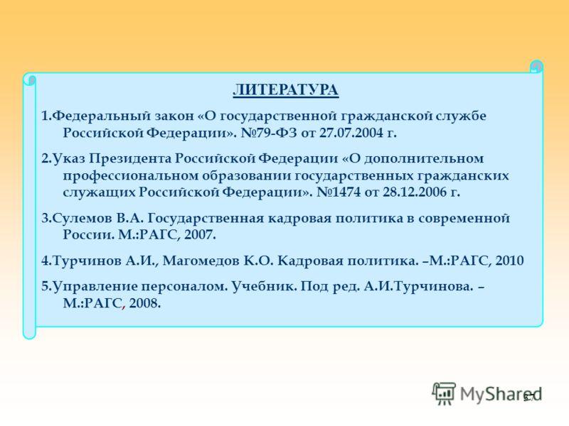 Федеральный закон о дополнительном образовании в российской федерации