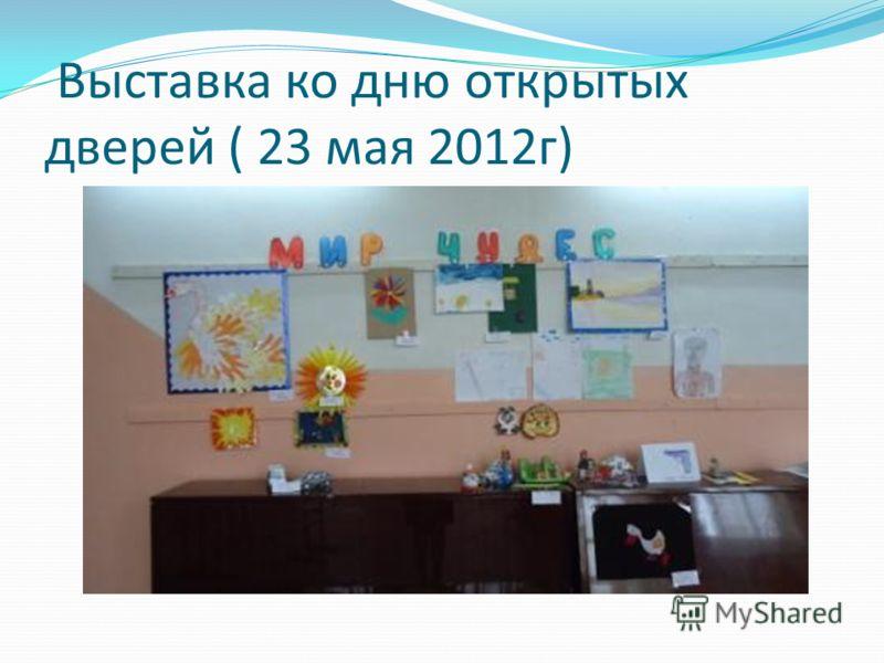 Выставка ко дню открытых дверей ( 23 мая 2012г)