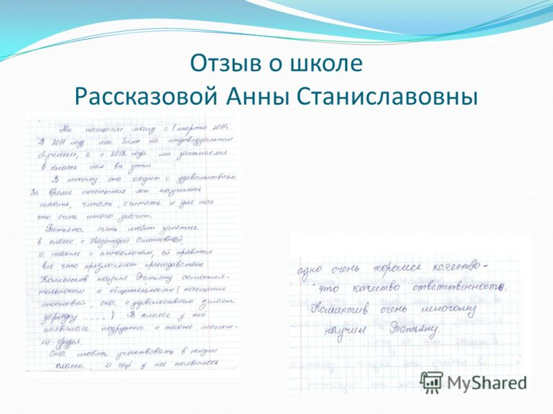 Отзыв о школе Рассказовой Анны Станиславовны