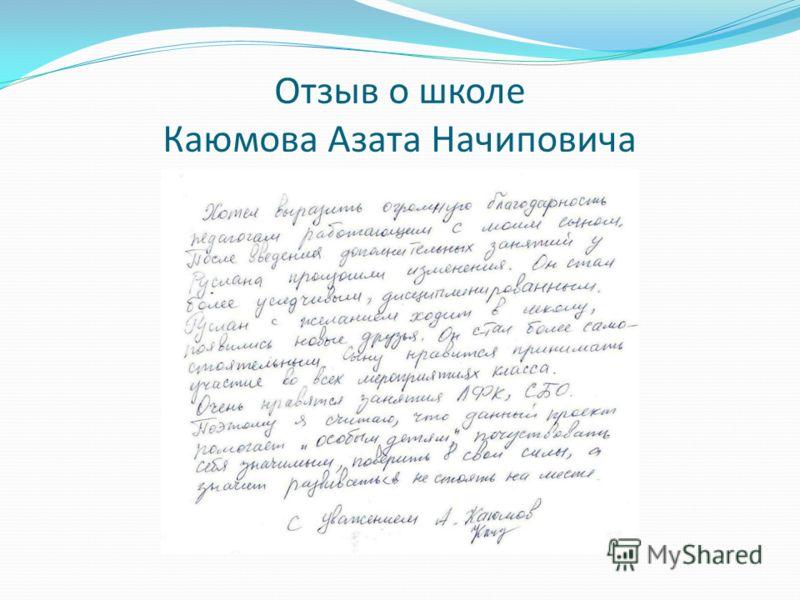 Отзыв о школе Каюмова Азата Начиповича