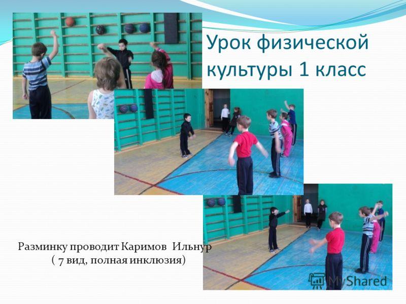 Урок физической культуры 1 класс Разминку проводит Каримов Ильнур ( 7 вид, полная инклюзия)