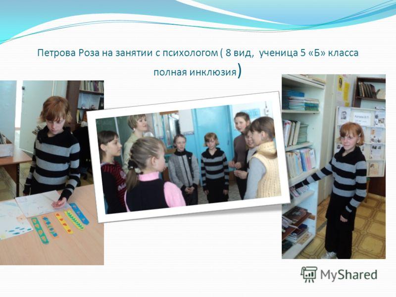 Петрова Роза на занятии с психологом ( 8 вид, ученица 5 «Б» класса полная инклюзия )