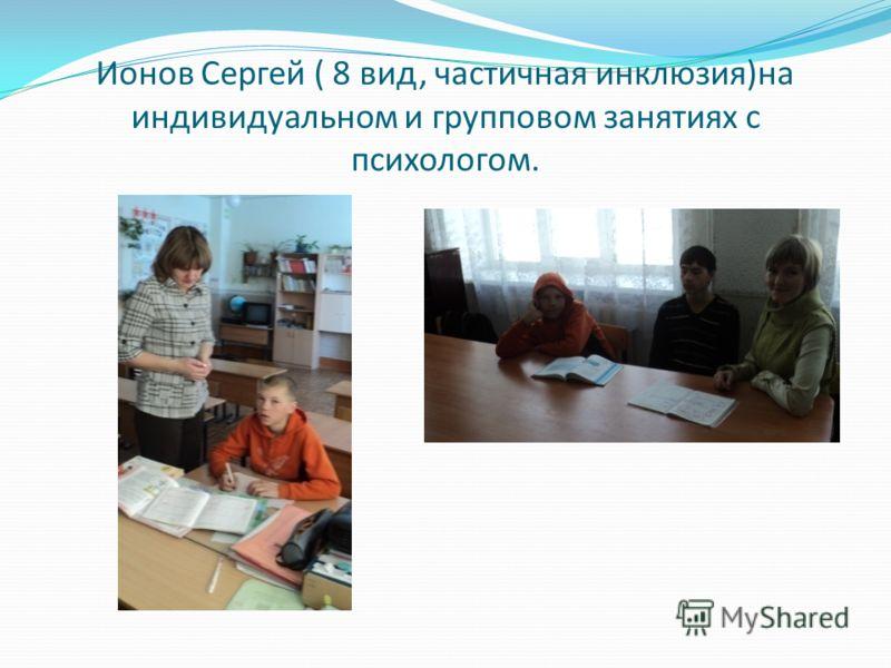 Ионов Сергей ( 8 вид, частичная инклюзия)на индивидуальном и групповом занятиях с психологом.