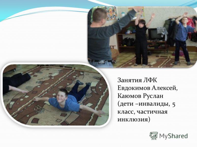 Занятия ЛФК Евдокимов Алексей, Каюмов Руслан (дети –инвалиды, 5 класс, частичная инклюзия)