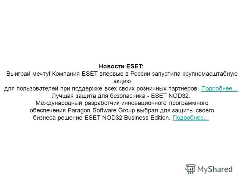 Новости ESET: Выиграй мечту! Компания ESET впервые в России запустила крупномасштабную акцию для пользователей при поддержке всех своих розничных партнеров. Подробнее...Подробнее... Лучшая защита для безопасника - ESET NOD32. Международный разработчи