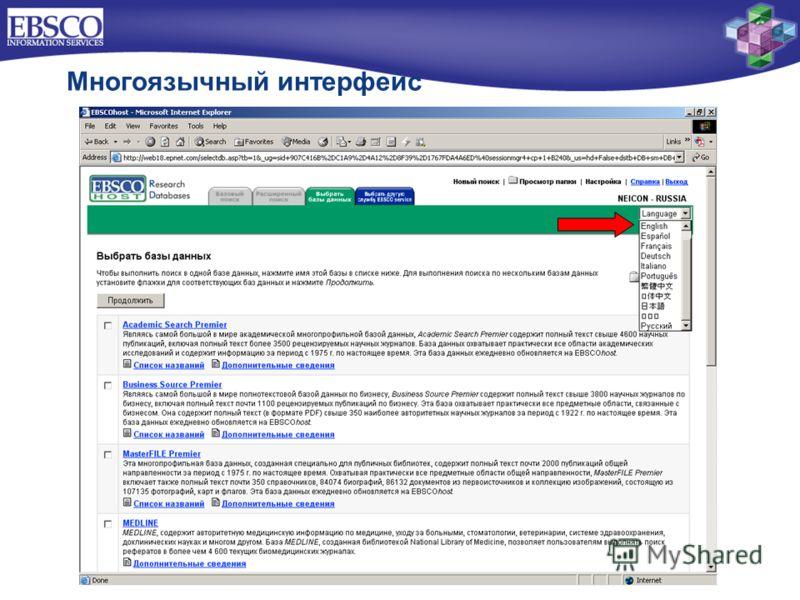 Многоязычный интерфейс