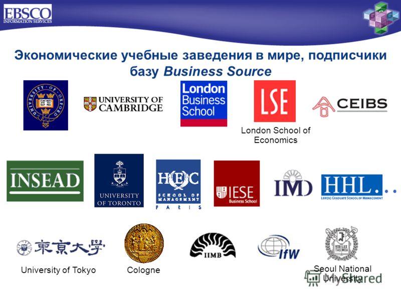 Экономические учебные заведения в мире, подписчики базу Business Source Cologne London School of Economics University of Tokyo Seoul National University