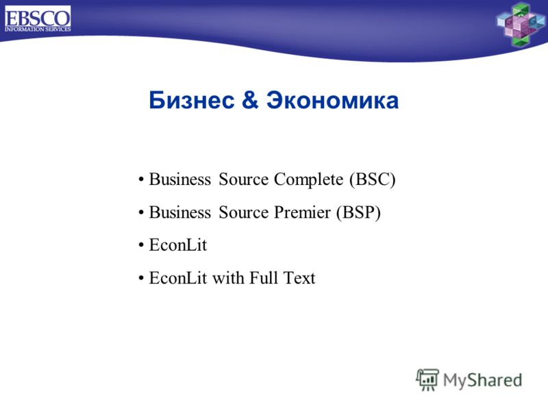 Business Source Complete (BSC) Business Source Premier (BSP) EconLit EconLit with Full Text Бизнес & Экономика