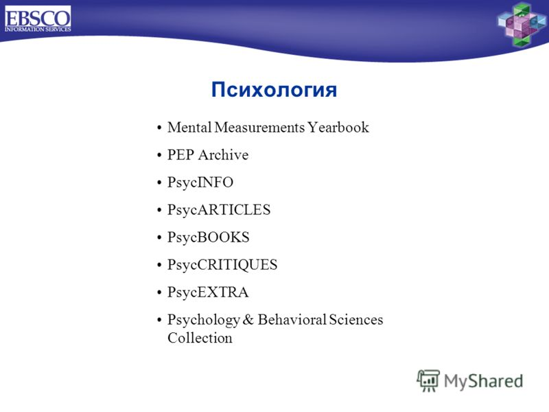 Mental Measurements Yearbook PEP Archive PsycINFO PsycARTICLES PsycBOOKS PsycCRITIQUES PsycEXTRA Psychology & Behavioral Sciences Collection Психология