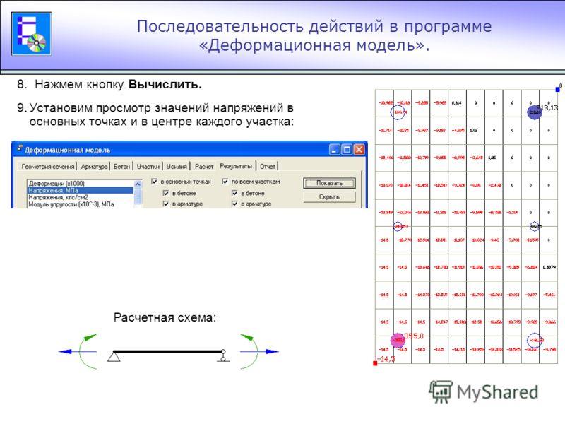 Последовательность действий в программе «Деформационная модель». 6. Производим разбиение сечения на участки: 7. Вводим значения усилий.