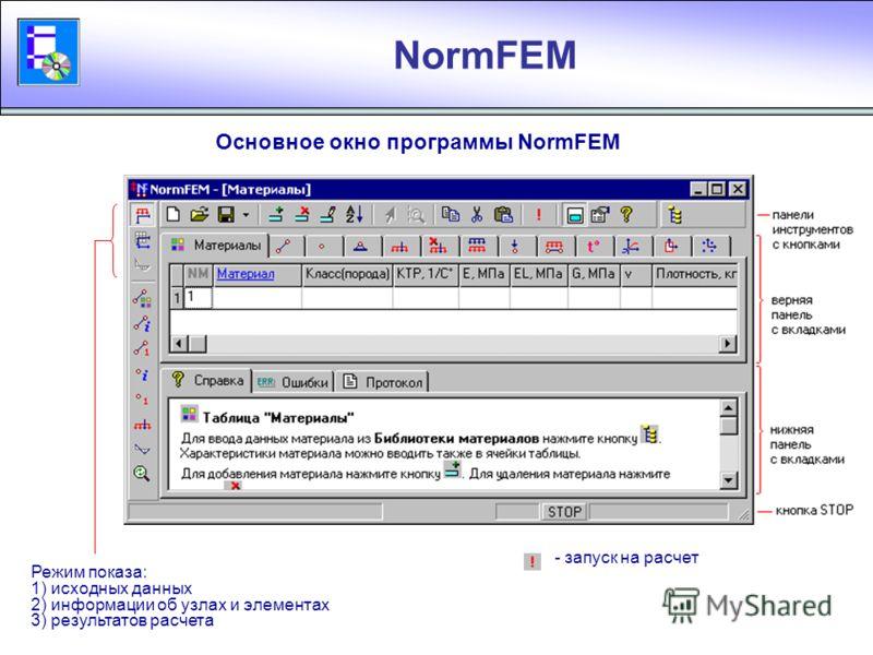 NormFEM Основные преимущества NormFEM: NormFEM - единственная программа, позволяющая напрямую передавать усилия в NormCAD (без промежуточных действий пользователя) Автоматически составляются сочетания нагрузок и воздействий с учетом требований норм и
