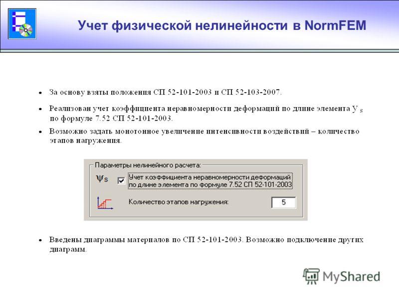 NormFEM Основное окно программы NormFEM Режим показа: 1) исходных данных 2) информации об узлах и элементах 3) результатов расчета - запуск на расчет
