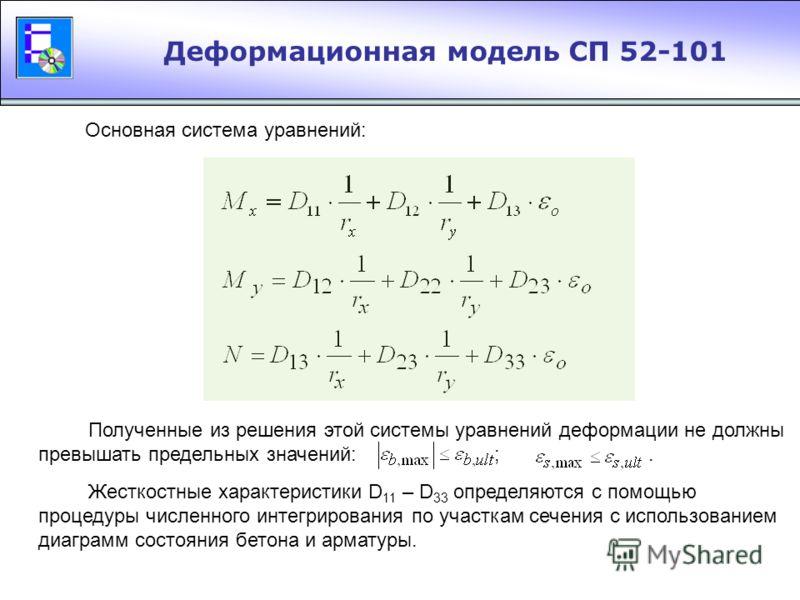 Диаграммы состояния бетона (по СП 52-101) Предпочтительно использование трехлинейной диаграммы. Как наиболее простая в ряде случаев может быть использована двухлинейная диаграмма: при расчете прочности; при расчете образования трещин для оценки напря