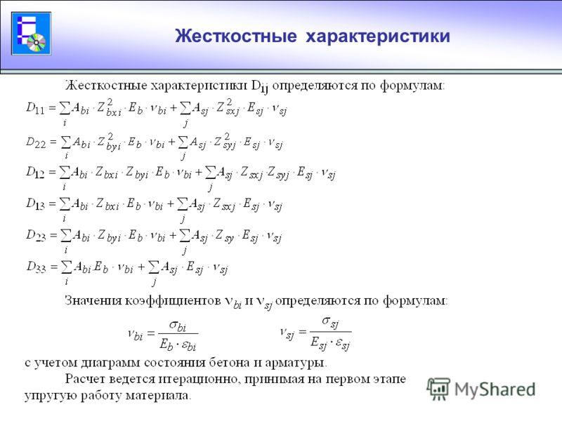 Деформационная модель СП 52-101 Основная система уравнений: Полученные из решения этой системы уравнений деформации не должны превышать предельных значений: ;. Жесткостные характеристики D 11 – D 33 определяются с помощью процедуры численного интегри