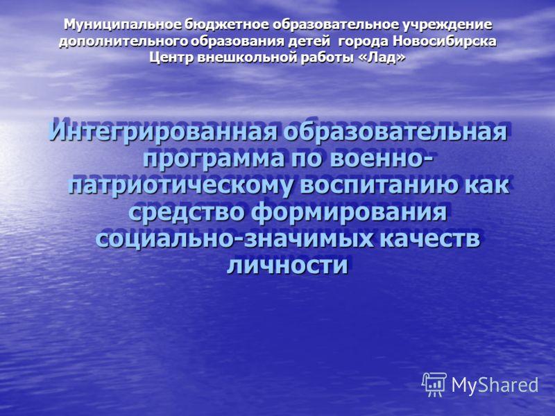 Муниципальное бюджетное образовательное учреждение дополнительного образования детей города Новосибирска Центр внешкольной работы «Лад» Муниципальное бюджетное образовательное учреждение дополнительного образования детей города Новосибирска Центр вне