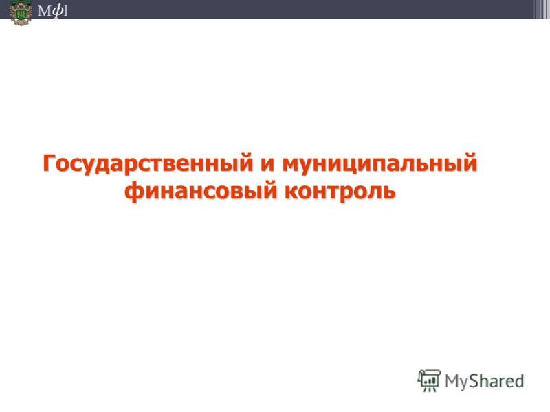 М ] ф Государственный и муниципальный финансовый контроль