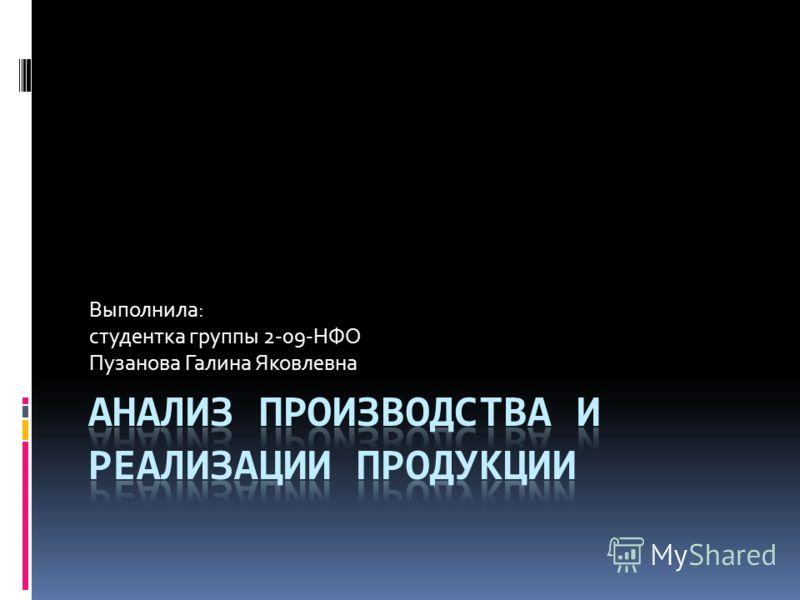 Выполнила: студентка группы 2-09-НФО Пузанова Галина Яковлевна
