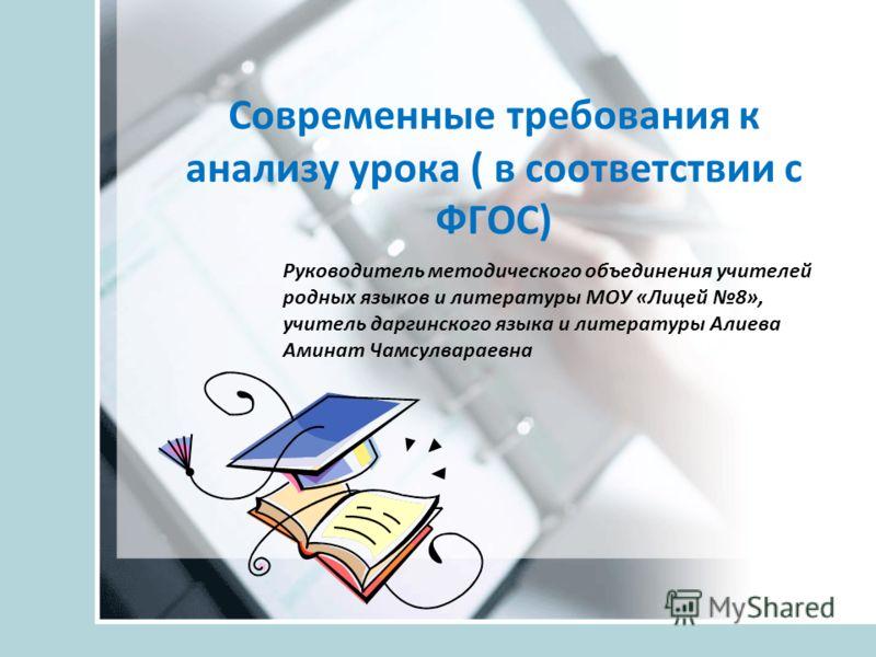 Образец анализа уроков русского языка и литературы