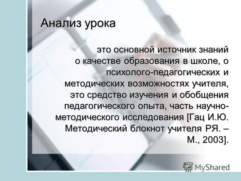 анализ урока русского языка в начальной школе по фгос образец - фото 5