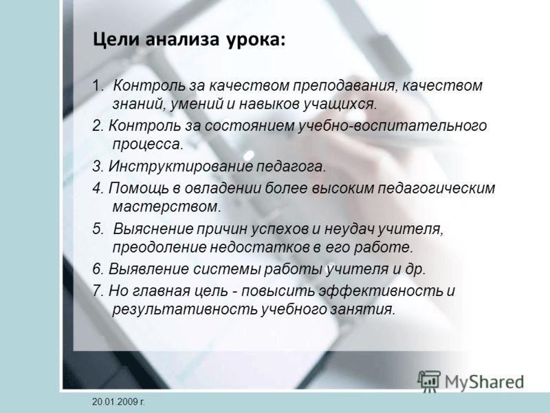 Схема анализа урока русского языка фото 6