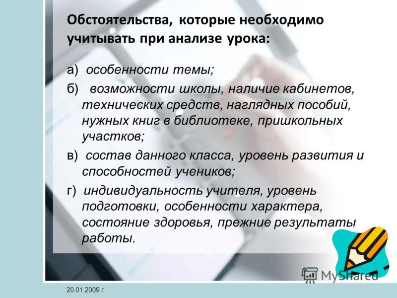 анализ урока русского языка в начальной школе по фгос образец - фото 9